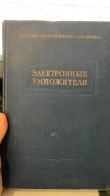 电子培增器 外文版 俄文