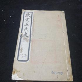 钦定五代史(乾隆4年校刊)共计6本。