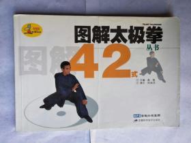 图解太极拳42式
