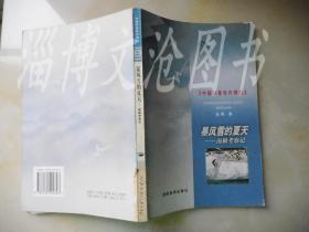 中国科普佳作精选:暴风雪的夏天——南极考察记