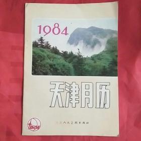 1984年天津月历