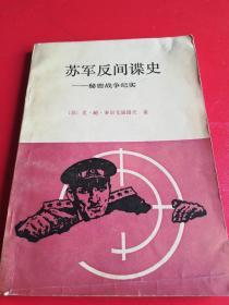 苏军反间谍史一一秘密战争纪实