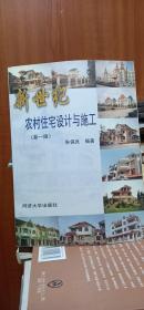 新世纪农村住宅设计与施工