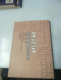 吴淞笙围棋教室(升华篇)
