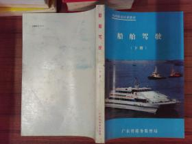 船舶驾驶 下册...