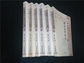 中国历代文学作品选第一册上中下第二册上中下