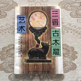 三晋古木雕艺术