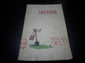 1959年一版一印【上海大学生诗选】!馆藏