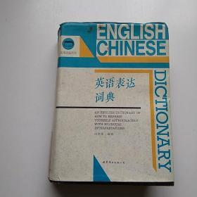 英语表达词典   精装