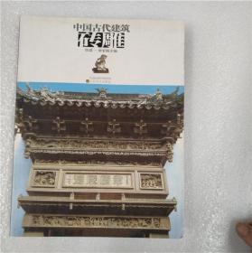 中国古代建筑砖雕.