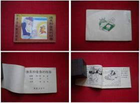 《渔夫和金鱼的故事》,128开集体绘,新蕾1989.10出版9品,5338号,小小连环画