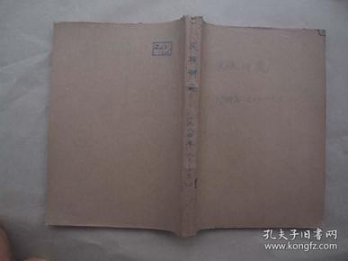 《民族研究》1984年 第1—5期 合订本