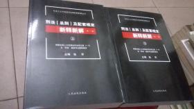 刑法【总则】及配套规定新释新解(第七版 上下册)