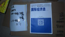 创新思维法学教材 国际经济法 第二版