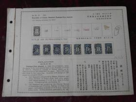 1915年中华民国第二十八套正式欠资邮票票样本(英京印制/蓝色票样捌枚)