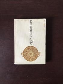 中国传统政治哲学与社会整合