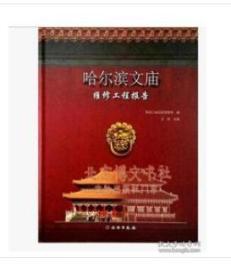 正版   哈尔滨文庙维修工程报告     9D09d