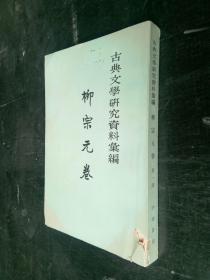 柳宗元卷 第一册 馆藏
