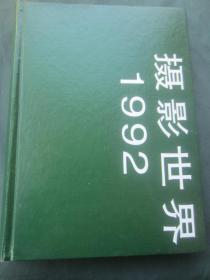 摄影世界1992年全12期(自制合订本)
