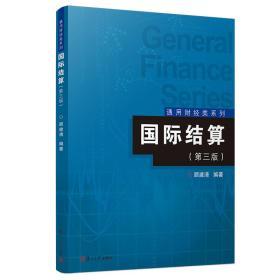 国际结算(第三版)(通用财经类系列)