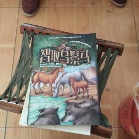 中外名家动物小说精品丛书:智取乌鬃马