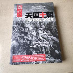 天国王朝:十字军全史300年