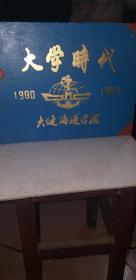 大学时代(1980-1984)大连海运学院同学录一册