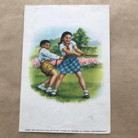 年画:课外活动(拔河),16开,李慕白绘,上海画片出版社1955年新1版1印