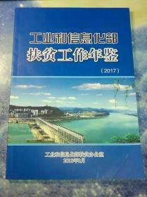 2017工业和信息化部扶贫工作年鉴(实物图)