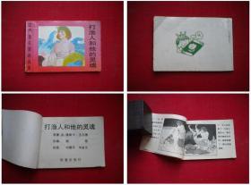 《打鱼人和他的灵魂》,128开集体绘,新蕾1989.10出版9品,5339号,小小连环画