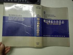 峨边彝族自治县志