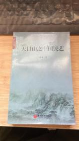 天目山之中国民艺