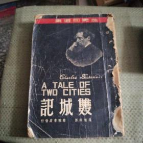 双城记  1947  骆驼书店发行  页码乱
