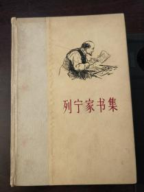 《列宁家书集》六零年一版一印。名人藏书品相好。
