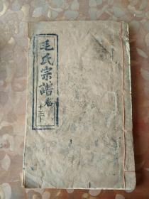毛氏宗谱[卷十三.上]