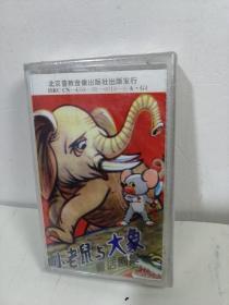 小老鼠与大象 童话剧集
