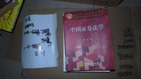 中国证券法学