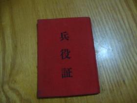精装本,兵役证,内付一班人老照片 57年彭德怀印刷签名