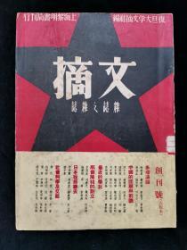 《文摘》民国创刊号 民国二十六年 蒋中正等名人文章
