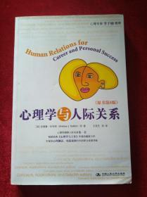 心理学与人际关系(原书第8版)