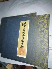 1997年布面 折装---潘天寿作品选邮票册(内有邮票,不缺)