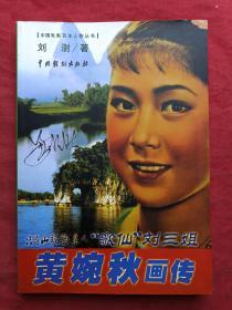 """歌仙刘三姐----黄婉秋画传2011年(只有山歌敬亲人""""歌仙""""刘三姐、刘 澍 著、 中国戏剧出版社)"""