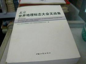 北京世界地理标志大会文函集