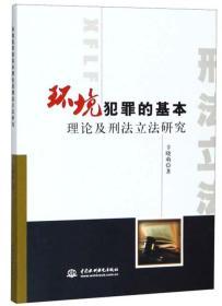 环境犯罪的基本理论及刑法立法研究