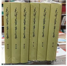 正版现货 全6册 毛泽东军事文集 9D09c