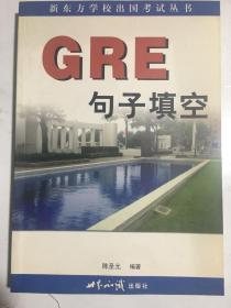 新东方早期教材3种:gre句子填空、逻辑分析、阅读文选