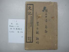 线装书《史记》(卷121-130)涵芬楼影印 B1-112