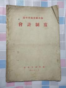 辽宁省商业系统 会计制度