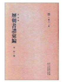 正版!!六艺之一录——历朝书谱汇编(五外一种) 9D09b