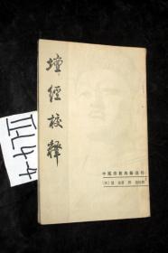 中国佛教典籍选刊;坛经校释...慧能 著 郭朋 校释
